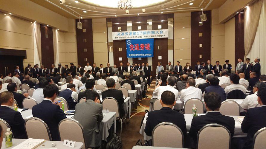 交通労連第58回定期大会に参加しました